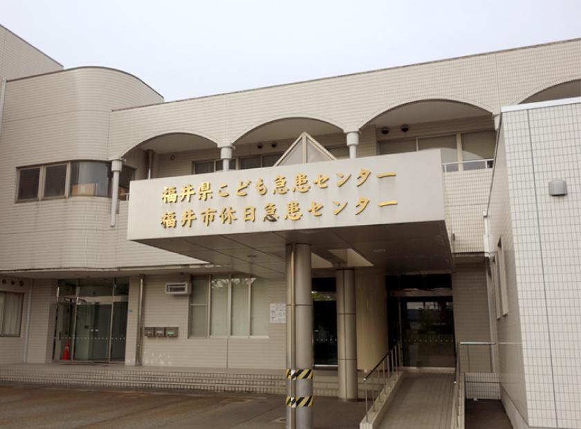 医師 学校 看護 福井 市 会 専門
